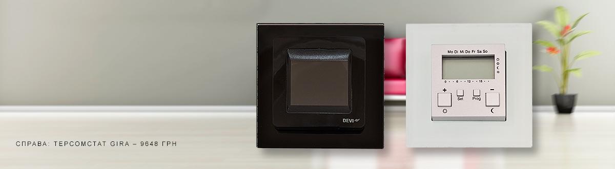 DEVIreg™ Touch в дизайне GIRA – 3225 грн