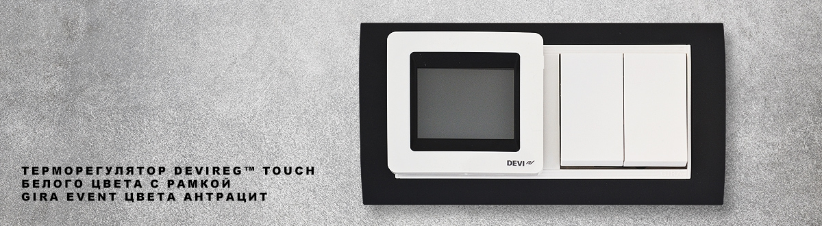 DEVIreg™ Touch в дизайне GIRA