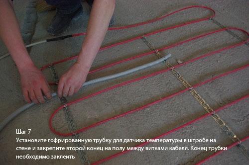 Монтаж нагревательного кабеля (шаг 7)